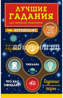 Лучшие гадания для веселой компании - Ирина Парфенова