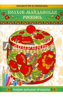 Посмотри и раскрась: Полхов-Майданская роспись