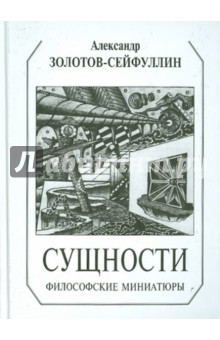 Сущности. Философские миниатюры - Александр Золотов-Сейфуллин
