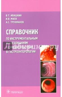 Справочник по инструментальным исследованиям и вмешательствам в гастроэнтерологии - Ивашкин, Маев, Трухманов