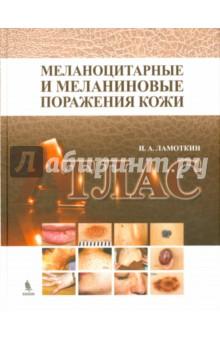 Меланоцитарные и меланиновые поражения кожи. Учебное пособие - Игорь Ламоткин