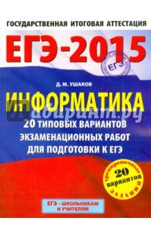 ЕГЭ-2015 Информатика. 20 типовых вариантов экзаменационных работ.