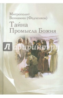 Тайна Промысла Божия - Вениамин Митрополит