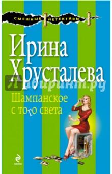 Купить Ирина Хрусталева: Шампанское с того света ISBN: 978-5-699-77017-5
