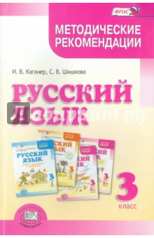 Русский язык. 3 класс. Методические рекомендации. ФГОС - Шишкова, Каганер