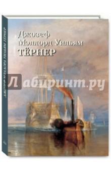 Джозеф Мэллорд. Уильям Тёрнер - Ю. Астахов