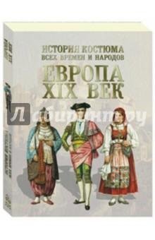 История костюма всех времен и народ. Европа XIX век