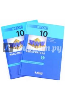 Информатика. 10 класс. Учебник. Углубленный уровень. В 2-х частях. ФГОС - Семакин, Шестакова, Шеина