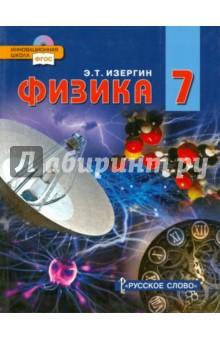 Физика. 7 класс. Учебник (+ CD). ФГОС - Эдуард Изергин