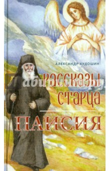 Рассказы Старца Паисия - Александр Худошин