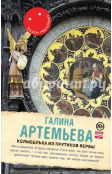 Купить Галина Артемьева: Колыбелька из прутиков вербы ISBN: 978-5-699-76381-8