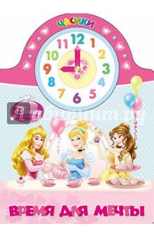 Купить DISNEY. Часики. Время для мечты ISBN: 978-5-378-20526-4