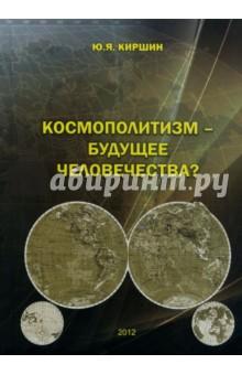 Космополитизм - будущее человечества? - Юрий Киршин
