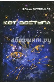 Кот доступа - Роман Михеенков