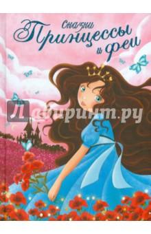 Принцессы и феи. Сказки принцессы и феи - Савэ, Машон, Калуан, Ажен, Коттен, Ле, Мансье