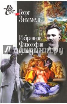 Избранное. Философия культуры - Георг Зиммель