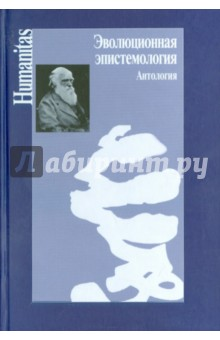 Эволюционная эпистемология. Антология - Бескова, Лоранц, Фолльмер
