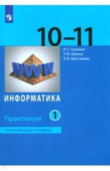 Информатика. 10-11 классы. Практикум. Углубленный уровень. В 2-х частях. Часть 1. ФГОС - Семакин, Шестакова, Шеина