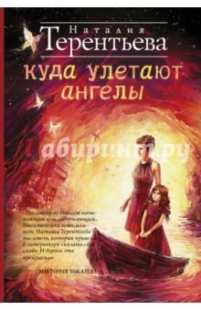 Куда улетают ангелы - Наталия Терентьева