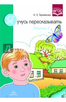 Я учусь пересказывать. Часть 1. ФГОС - Наталья Теремкова
