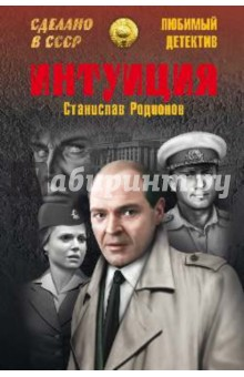Интуиция - Станислав Родионов