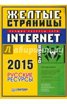 Жёлтые страницы Internet 2015. Русские ресурсы