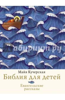 Библия для детей. Евангельские рассказы - Майя Кучерская