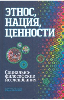 Этнос, нация, ценности: социально-философские исследования