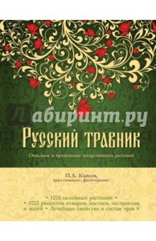 Русский травник. Описание и применение лекарственных растений - Кьосев Ангелов
