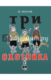 Три охотника - Николай Носов