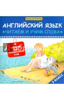 Английский язык. Читаем и учим слова. 3 класс - Ксения Левченко