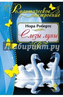 Слезы луны - Нора Робертс