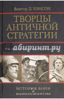 Творцы античной стратегии. От греко-персидских войн до падения Рима - Виктор Хэнсон