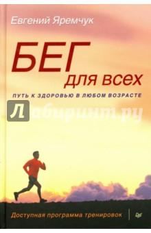 Бег для всех.Доступная программа тренировок - Евгений Яремчук