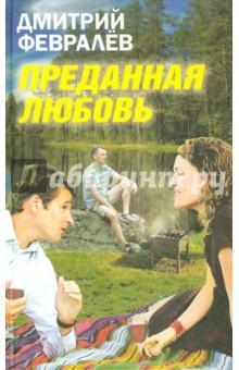 Преданная любовь - Дмитрий Февралёв