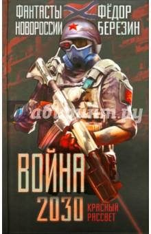 Война 2030. Красный рассвет - Федор Березин