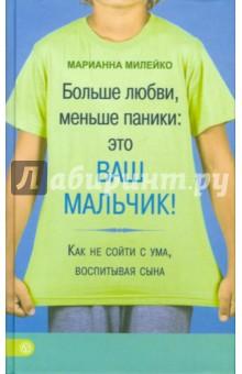 Марианна Милейко - Больше любви, меньше паники: это ваш мальчик! Как не сойти с ума, воспитывая сына обложка книги