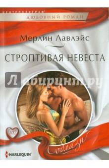 Строптивая невеста - Мерлин Лавлэйс