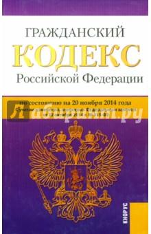 Гражданский кодекс РФ на 20.11.14 (4 части)