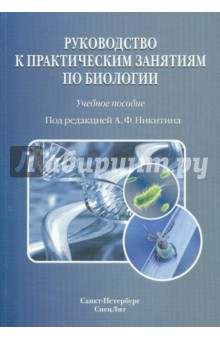 Руководство к практическим занятиям по биологии - Никитин, Адоева, Захарков