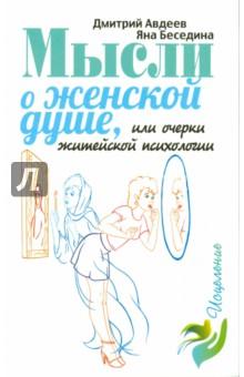 Авдеев, Беседина - Мысли о женской душе, или Очерки житейской психологии обложка книги