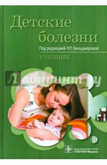Детские болезни. Учебник - Кильдиярова, Макарова, Денисов