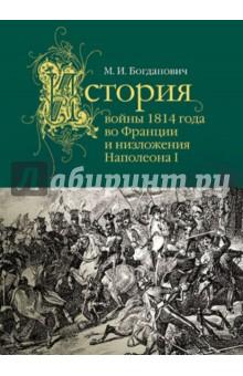 История войны 1814 года во Франции и низложения Наполеона I - Модест Богданович