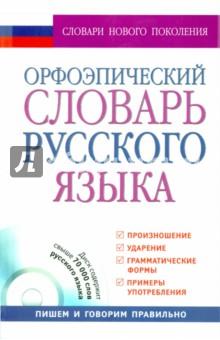Орфоэпический словарь русского языка (+CD)