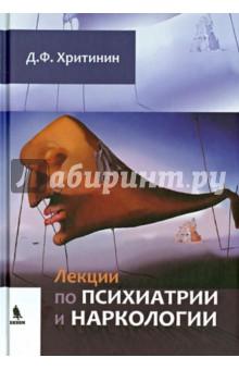 Дмитрий Хритинин: Лекции по психиатрии и наркологии