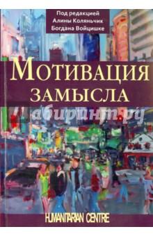 Мотивация замысла - Коссовская, Ляхович-Табачек, Марушевский