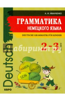 Грамматика немецкого языка. 2-3 классы - Анна Иванченко