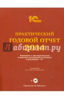 Практический годовой отчет за 2014 год от фирмы 1С. Практическое пособие (+DVD) - Харитонов, Барышников, Байдаков