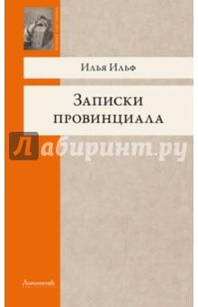 Записки провинциала. Фельетоны, рассказы, очерки - Илья Ильф