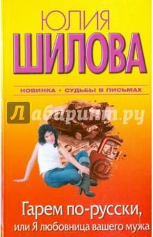Купить Юлия Шилова: Гарем по-русски, или Я любовница вашего мужа ISBN: 978-5-271-42030-6